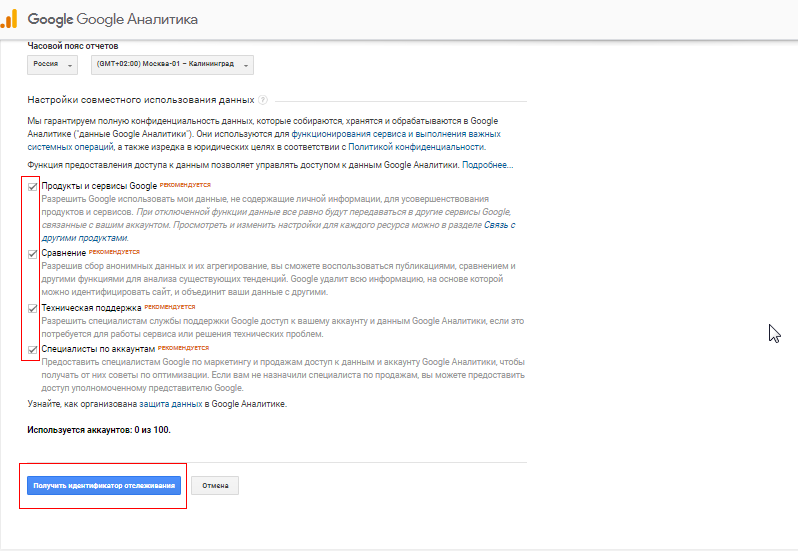 Google Analytics 1a