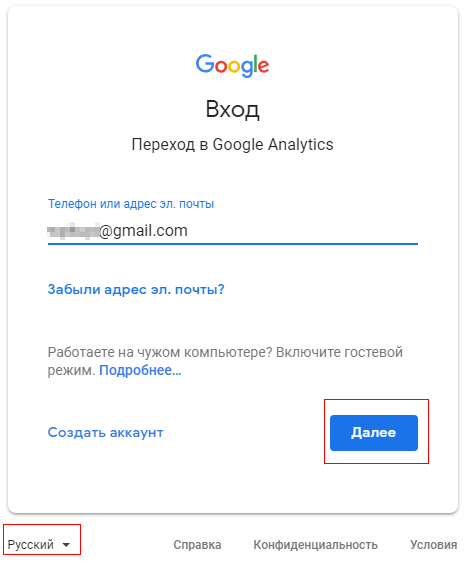 Google Analytics vhod 1
