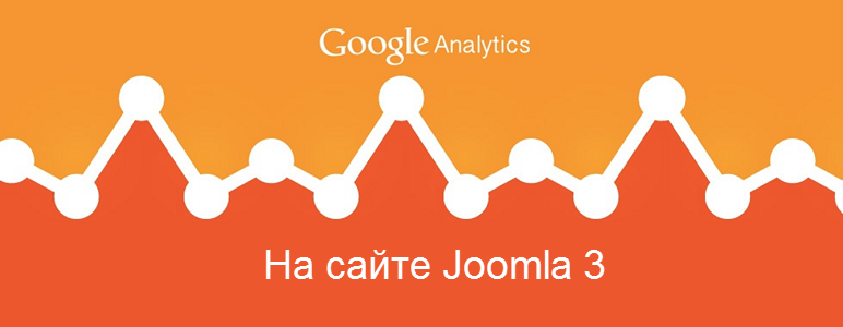 Google Analytics для Joomla 3
