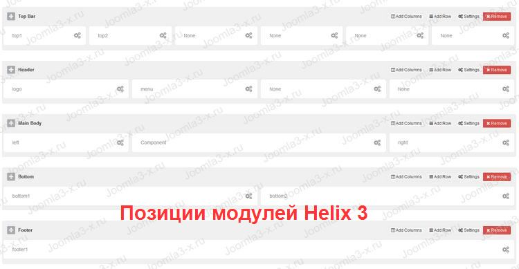 helix 3 joomla screen8