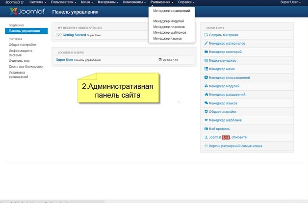 yandex регистрация почты для домена