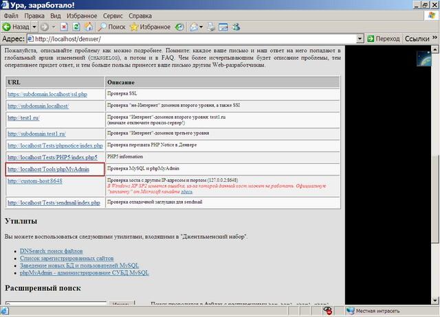 Денвер это хостинг tmweb ru хостинг