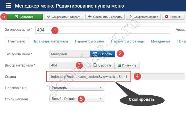 404 Notfound Joomla 01