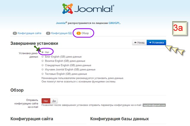 Ustanovka-Joomla-3-na-khosting-04
