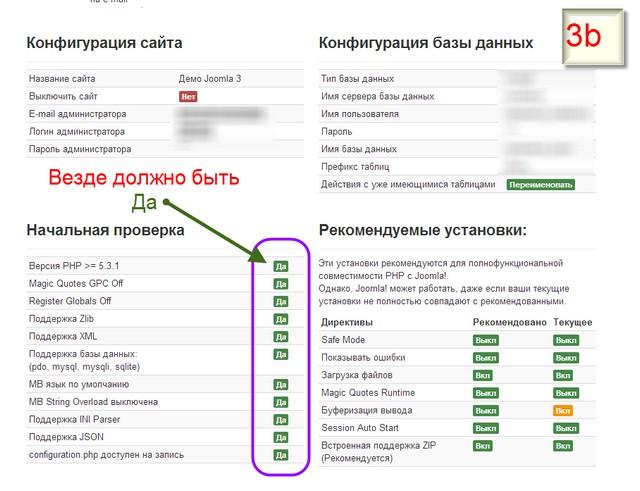 Ustanovka-Joomla-3-na-khosting-05