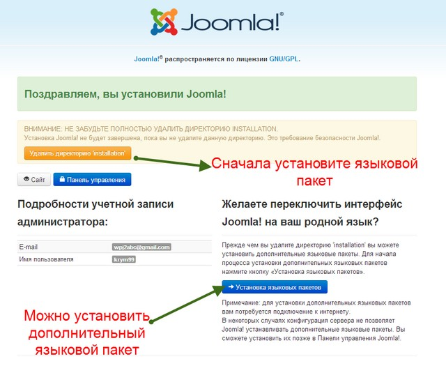 Ustanovka-Joomla-3-na-khosting-06