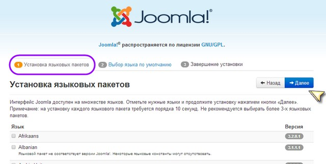 Ustanovka-Joomla-3-na-khosting-07