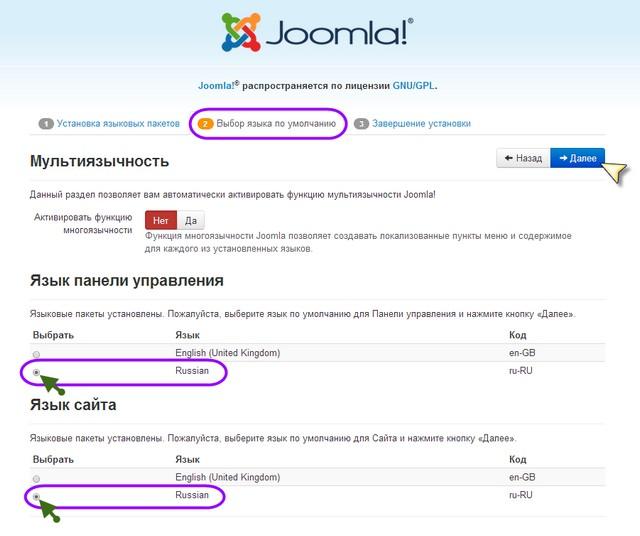 Ustanovka-Joomla-3-na-khosting-09