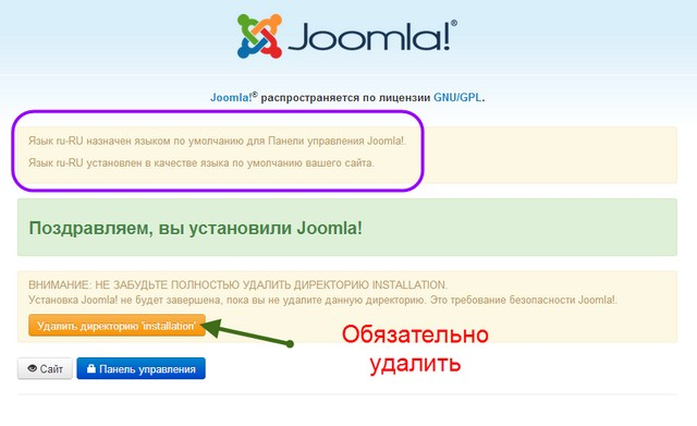 Ustanovka-Joomla-3-na-khosting-10