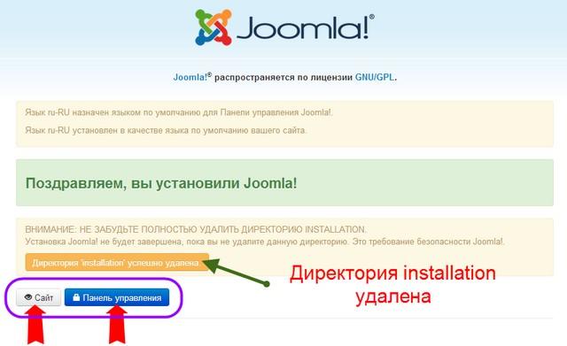 Ustanovka-Joomla-3-na-khosting-11