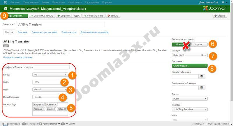 joomla bing translate nastroyka 1