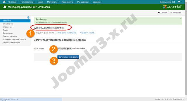 joomla bing translate ustanovka 1