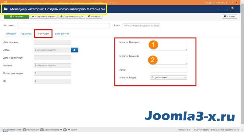 meta dannye categorii joomla3