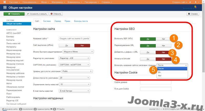 Базовые SEO настройки Joomla 3 сайта