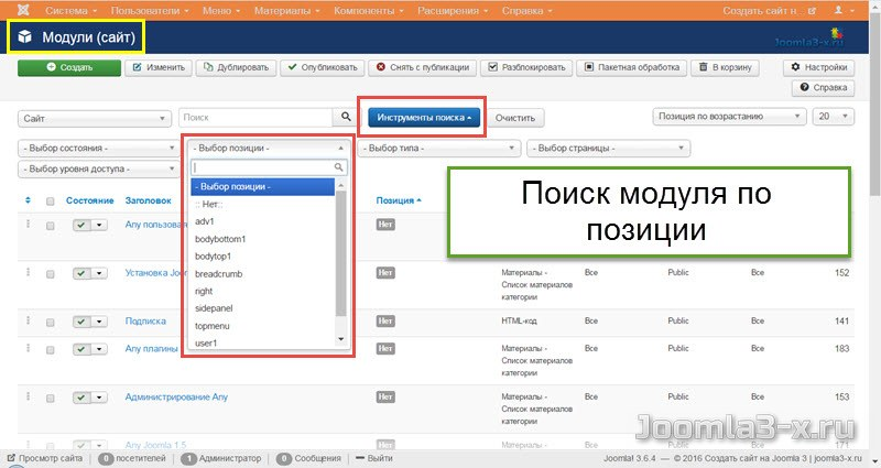 pozicii moduley joomla3 5