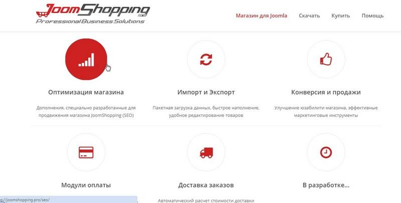 53d01efbb146a Лучшие Интернет магазины Joomla в обзоре