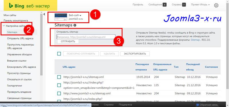 Карта сайта joomla 3 xml и html карты сайта