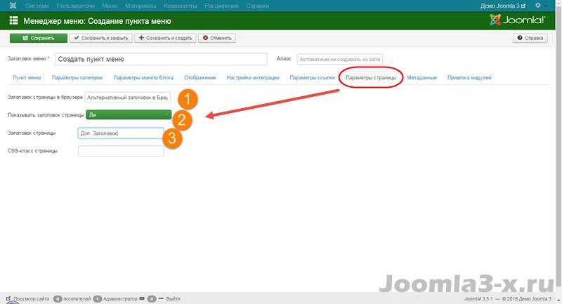 Как создать свою позицию модуля в joomla 3